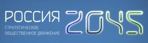 Russia_2045_logo