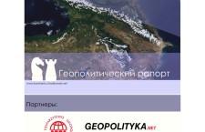 Konstanty Chodkowski: Raport pt. Rosja wobec Kaukazu Południowego – wersja rosyjskojęzyczna