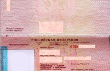742px-Russian_International_Passport_Data_Page[1]
