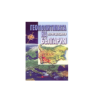 Recenzja: Marin Devedzhiyev, Geopolitikata na B'lgariya