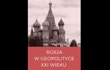 """Nabór artykułów do monografii pt. """"Rosja w geopolityce XXI wieku"""""""