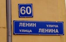 ul.Lenina