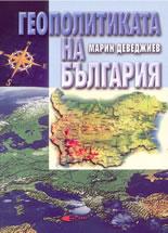 Geopolitika_na_Blgarija
