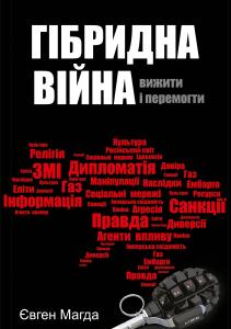 gibridnaya voyna_ua